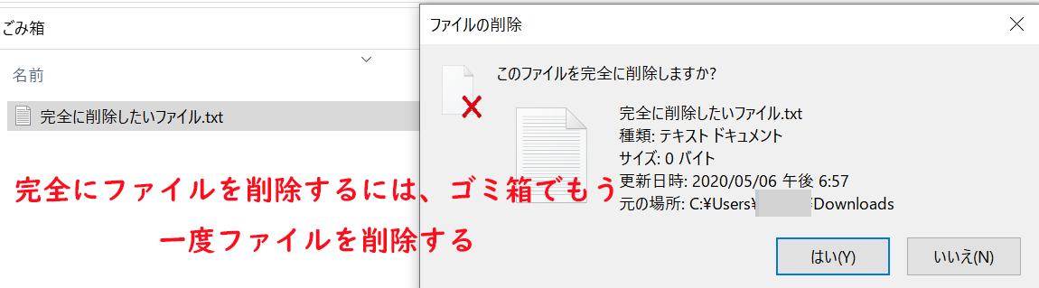 ゴミ箱へ移動されたファイルをもう一度選択して完全に削除する