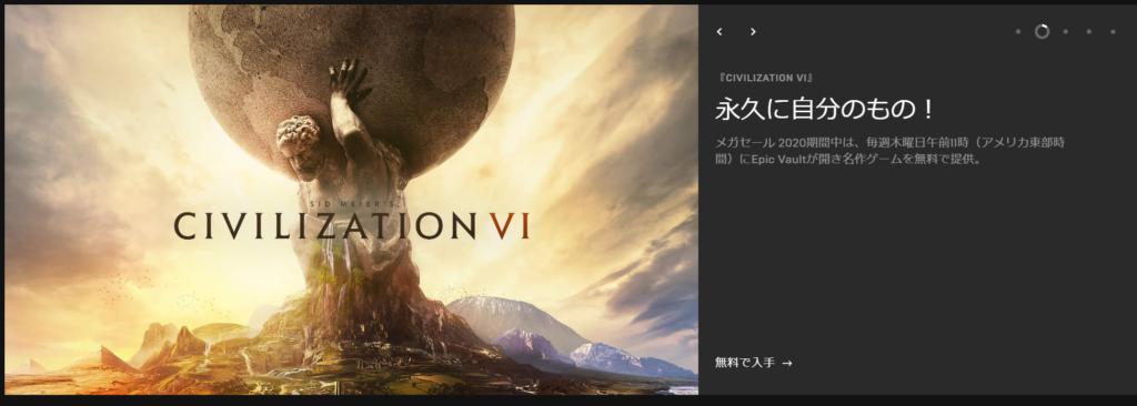 シヴィライゼーションVIが2020年5月29日0時まで無料配布中