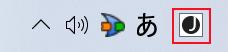 タスクバーの中にあるIMEのアイコンをクリックする