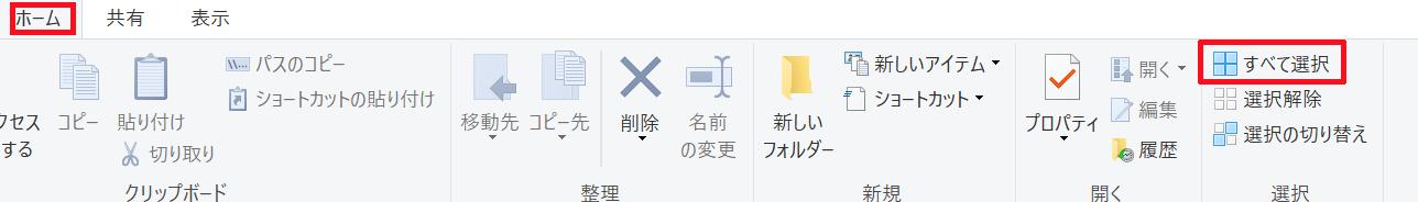 ツールバーのホームにある「すべて選択」からフォルダー内にあるファイルを全て選択する