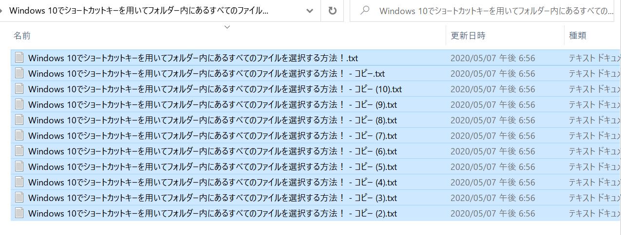 コントロールキーを押しながらAキーを押すことでフォルダー内にあるファイルをすべて選択することが出来る