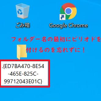 フォルダー名を.{ED7BA470-8E54-465E-825C-99712043E01C}に変更する