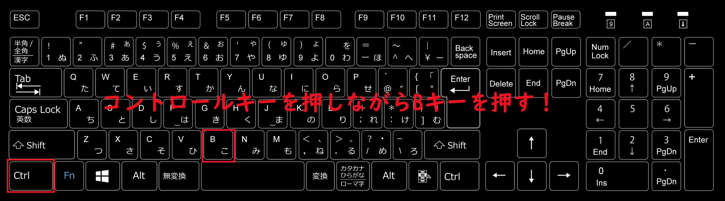 太字にしたい文字を選択した状態でコントロールキーを押しながらBキーを押す