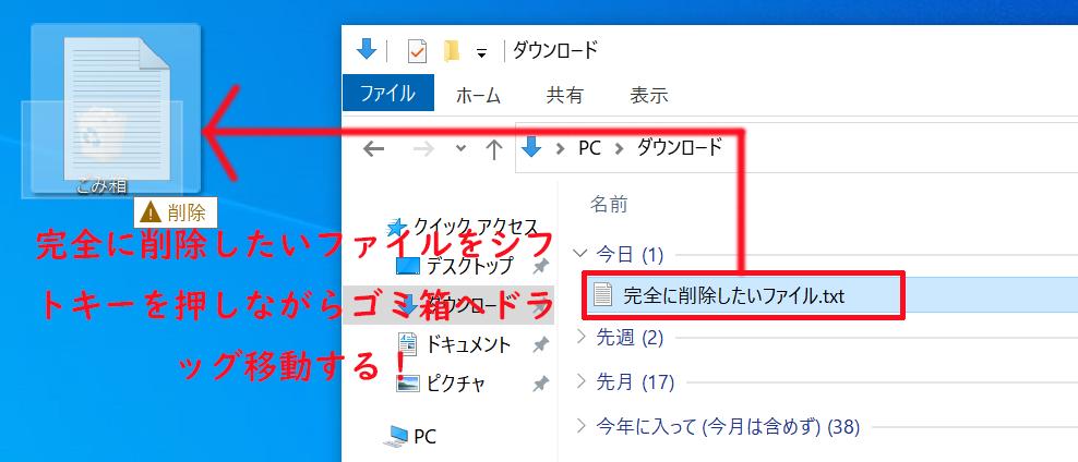 完全に削除したいファイルやフォルダーを左クリックで選択したままの状態でゴミ箱へドラッグ移動する