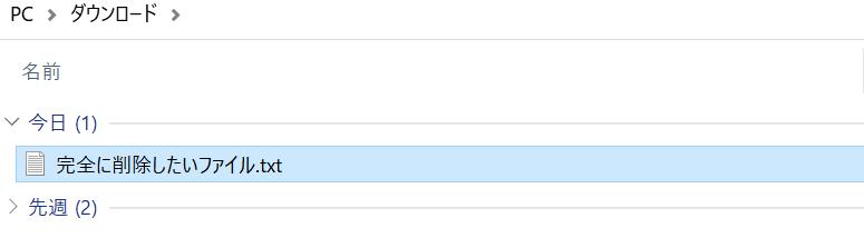完全に削除したいファイルやフォルダーを選択する