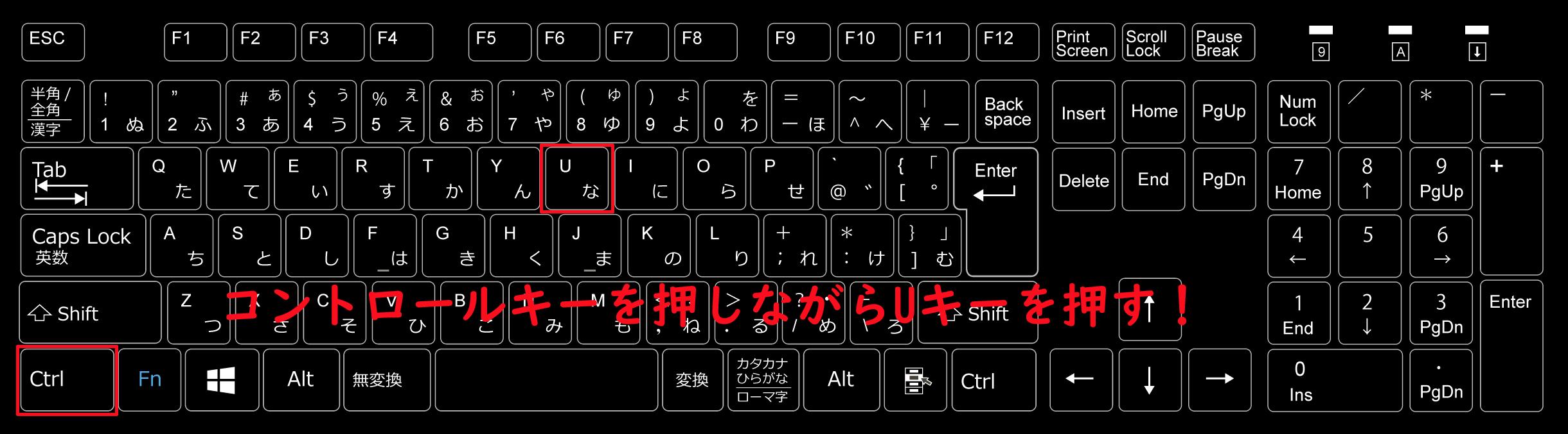 文字を選択した状態でコントロールキーを押しながらUキーを押す