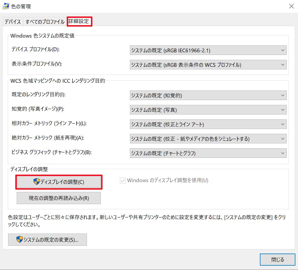 色の管理の詳細タブをクリックし、その中にあるディスプレイの調整をクリックする