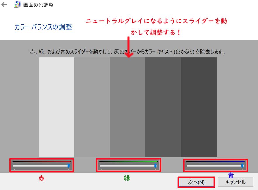 赤、緑、青の3つのスライダーをイメージ図の真ん中の色がニュートラルグレイになるようにそれぞれ動かして調整していく