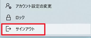 通常、Windows 10でサインアウトを実行する際には、このようにスタートメニューにある「サインアウト」をクリックして行う