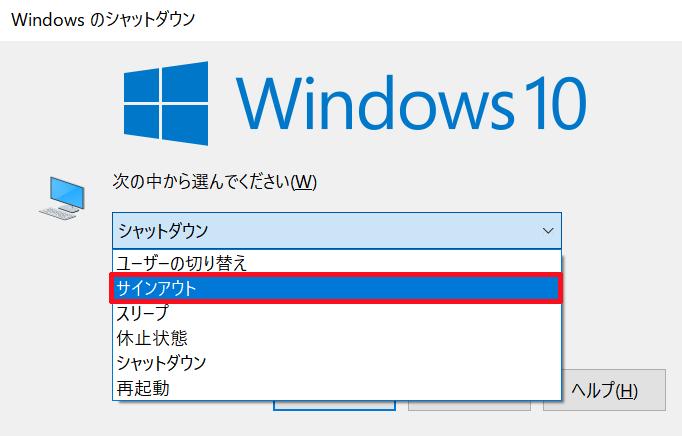 ALT+F4キーを押しWindowsのシャットダウンを起動し、選択欄からサインアウトを選択してOKをクリックする