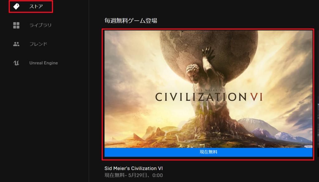Epic Games Launcherのストアの中にあるシヴィライゼーションVIをクリックする