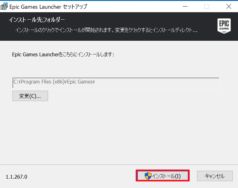 Epic Games Launcherセットアップが起動するのでインストールをクリックする