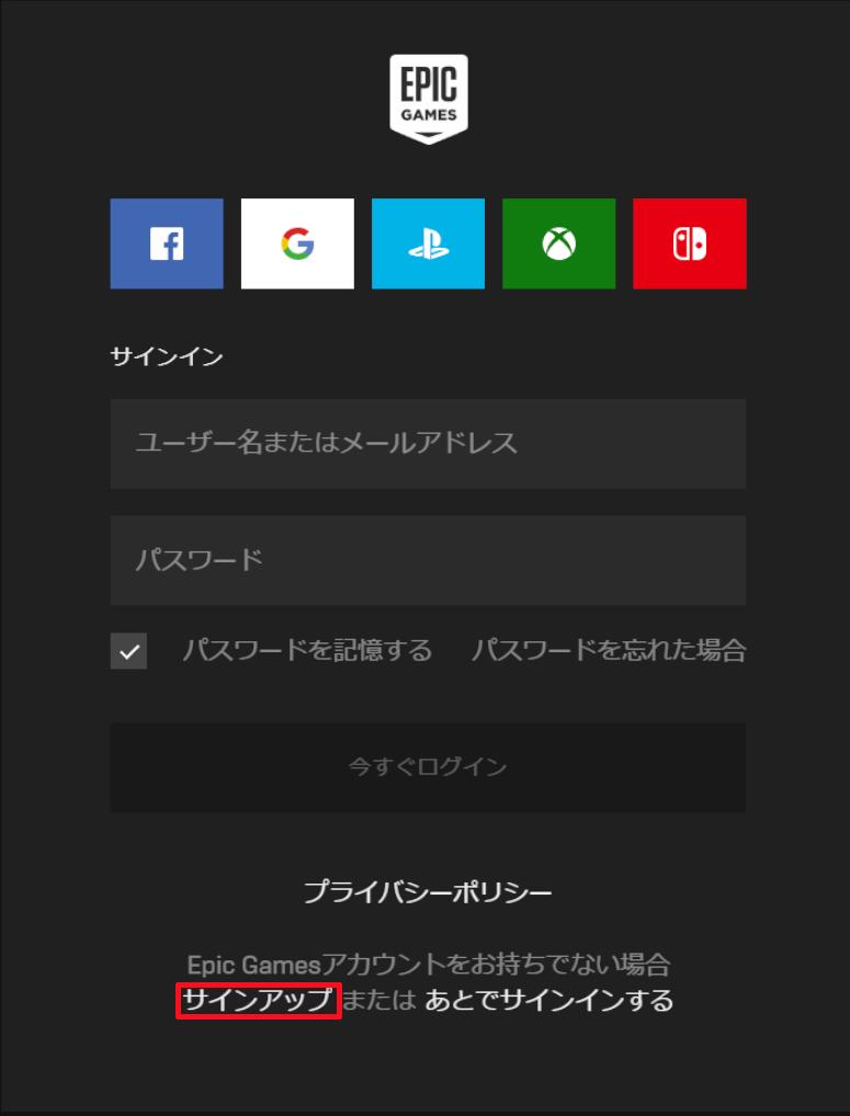 FacebookやGoogle、CS機のアカウントを持っていないまたは一からEpic Gamesのアカウントを作成したい場合は、下の方にある「サインアップ」をクリックする