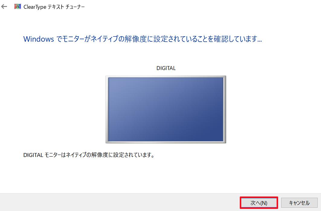 Windowsでモニターがネイティブの解像度に設定されていることを確認していますと表示されるので下にある「次へ」をクリックする