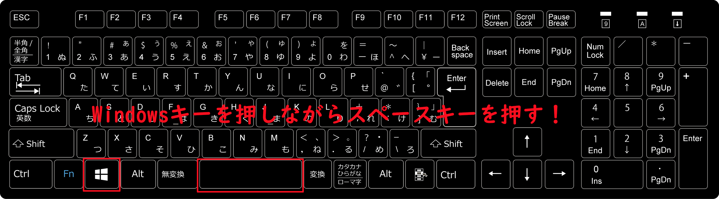 Windowsキーを押しながらスペースキーを押す!