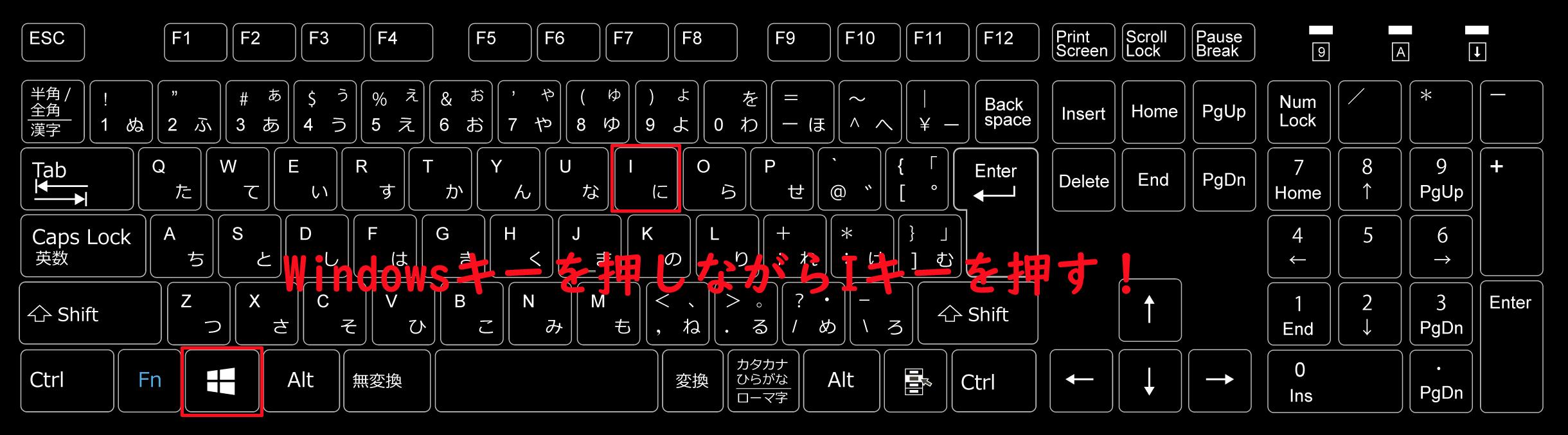 Windows10でWindowsの設定画面を開くにはWindowsキーを押しながらIキーを押す!