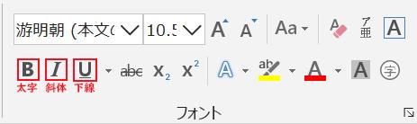通常、ワードプレスやWord、Excelなどで文字を太字や下線、斜体にするには、このように文字を選択した状態でWordを例にしますと、リボンのグループ内にあるこの3つのアイコンをそれぞれクリックして太字や下線、斜体にする