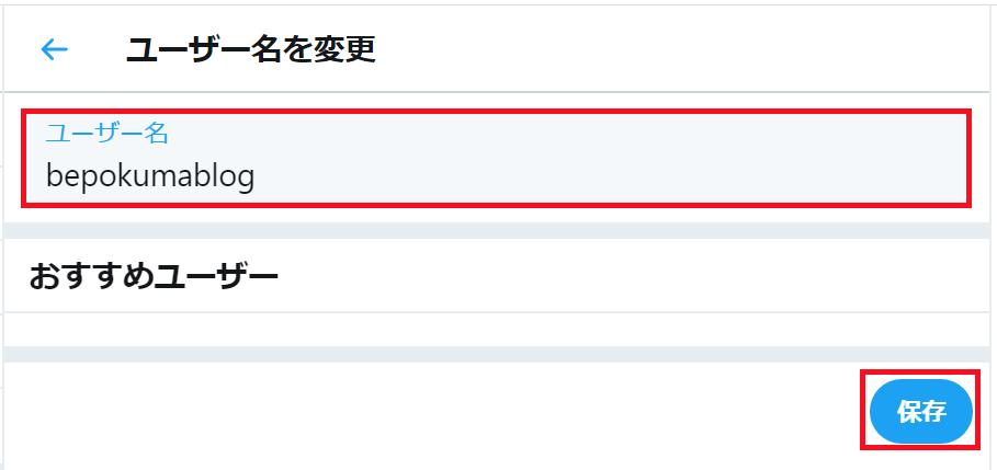 「ユーザー名を変更」が表示されるので、このようにご希望のユーザー名を入力し、最後に「保存」をクリックします。