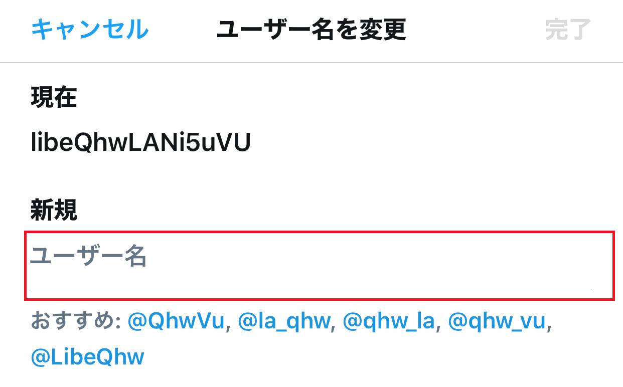 「ユーザー名を変更」の中にある新規「ユーザー名」をタップ(押す)します。