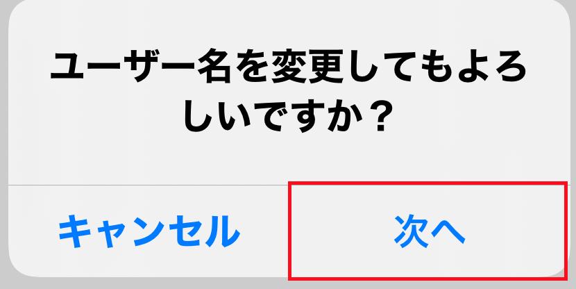 「ユーザー名を変更してもよろしいですか?」と聞かれるので「次へ」をタップ(押す)します。
