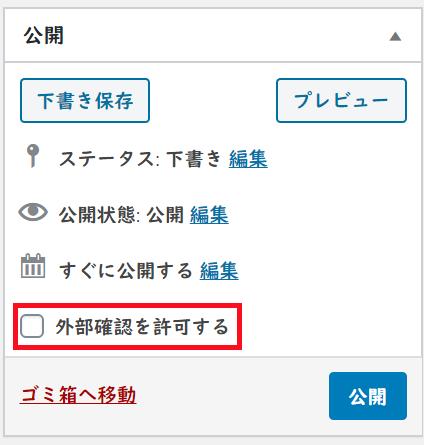 「公開」の表示パネルの中の下の方に「外部確認を許可する」という項目が表示されるようになりますので、その項目の空欄をクリックしてチェックマークを入れます。