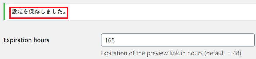 「変更を保存」をクリックして、「設定を保存しました。」と表示されていれば完了です。