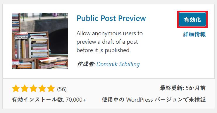 「Public Post Preview」をインストールし終えましたら、有効化をクリックします。