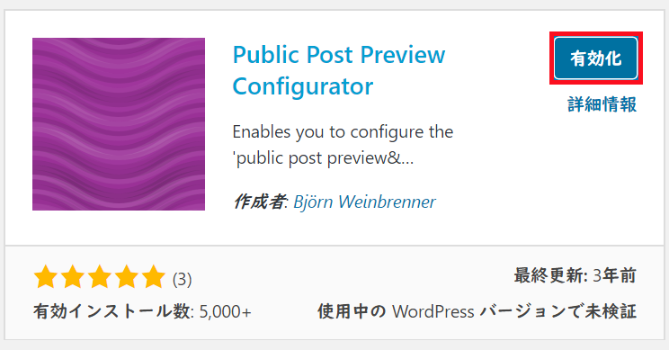 「Public Post Preview Configurator」をインストールし終えましたら、有効化をクリックします。