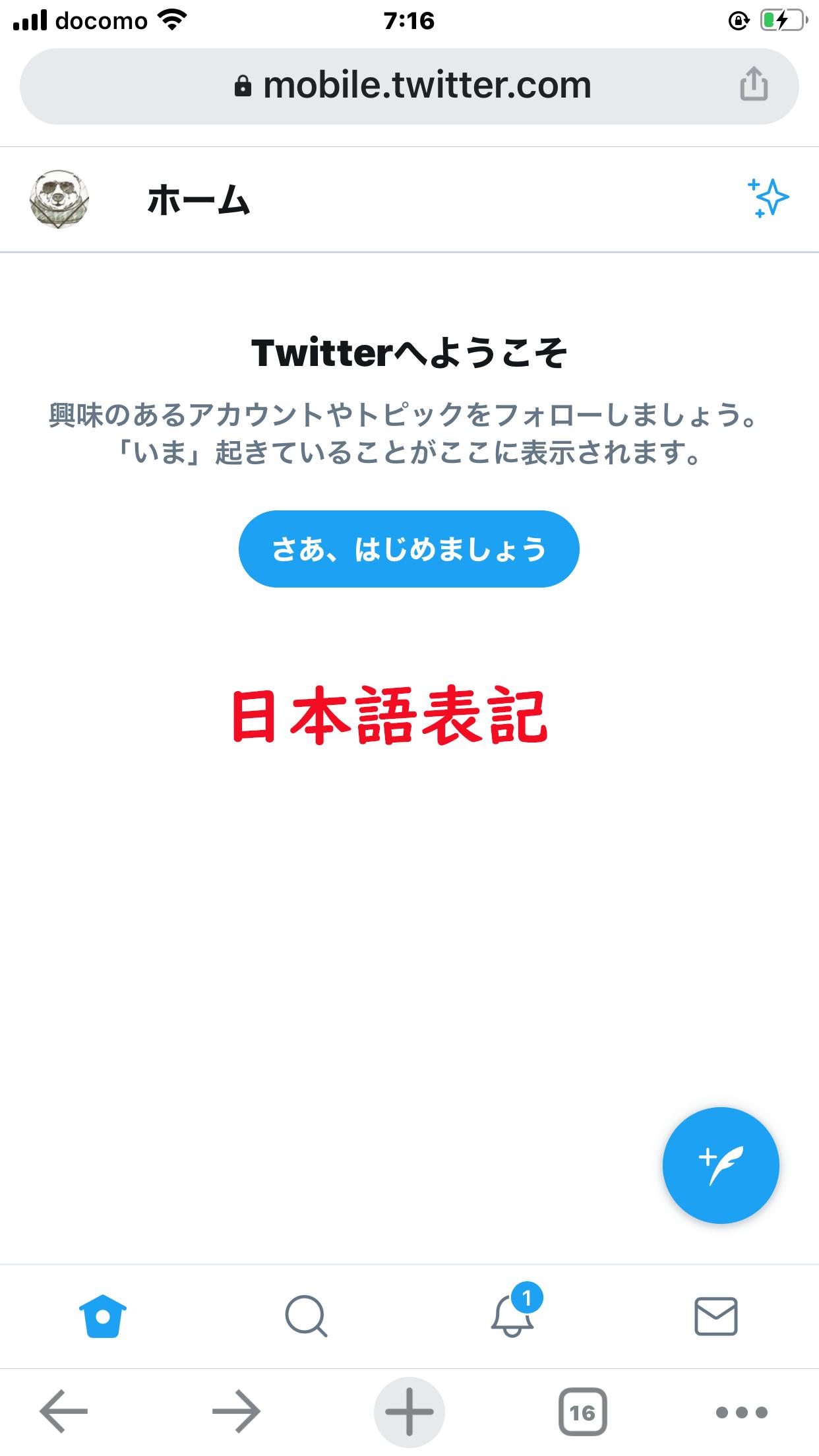 「save」をタップ(押す)して、このように英語表記から日本語表記になっていれば完了です。