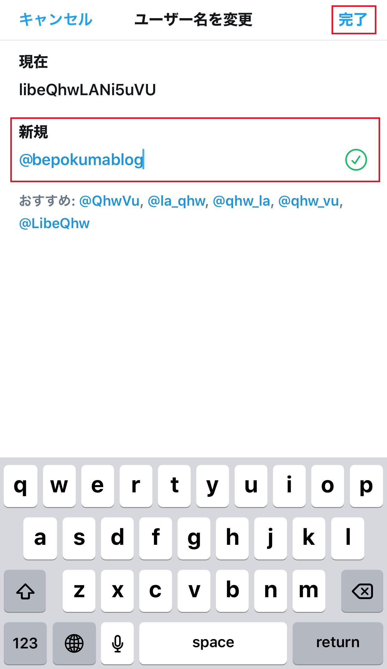 ご希望のユーザー名の入力が完了しましたら、最後に完了をタップ(押す)します。