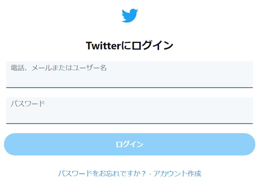 まず、Twitterにログインをする