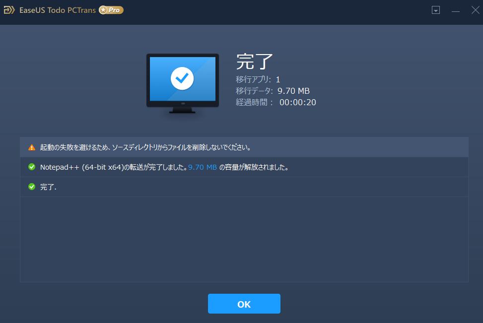 アプリの転送が終わり、このような画面が表示されていればローカルディスクへのアプリの転送は完了です。