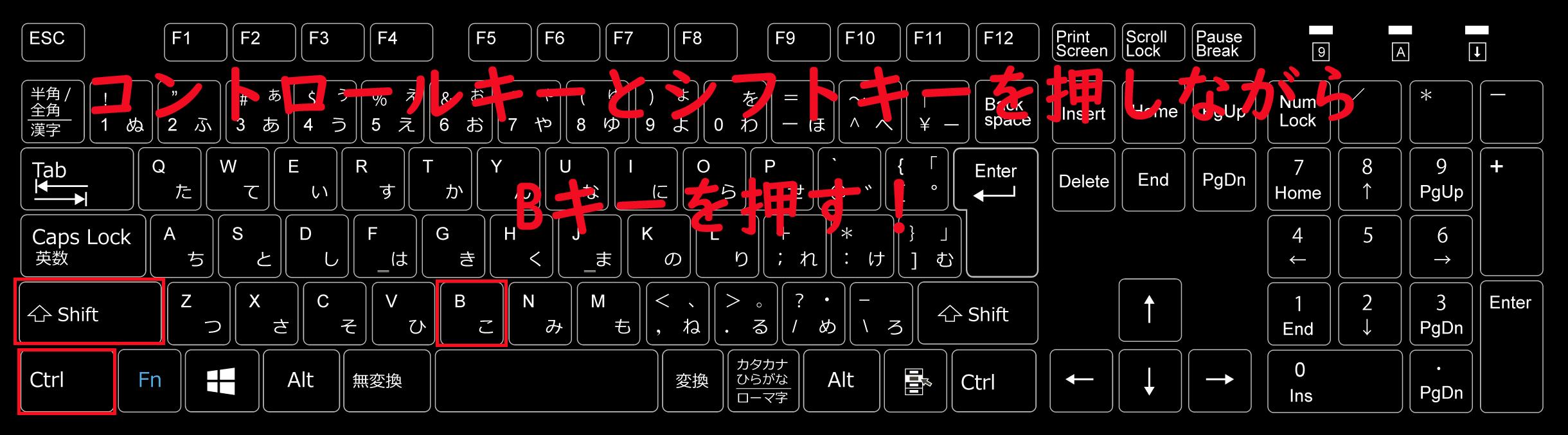 コントロールキーとシフトキーを押しながらBキーを押す!