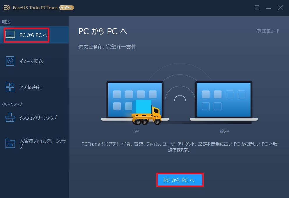 データの移行元の方のPCにあるEaseUS Todo PCTransを起動し、「PCからPCへの」の中にあるPCからPCへをクリックします。