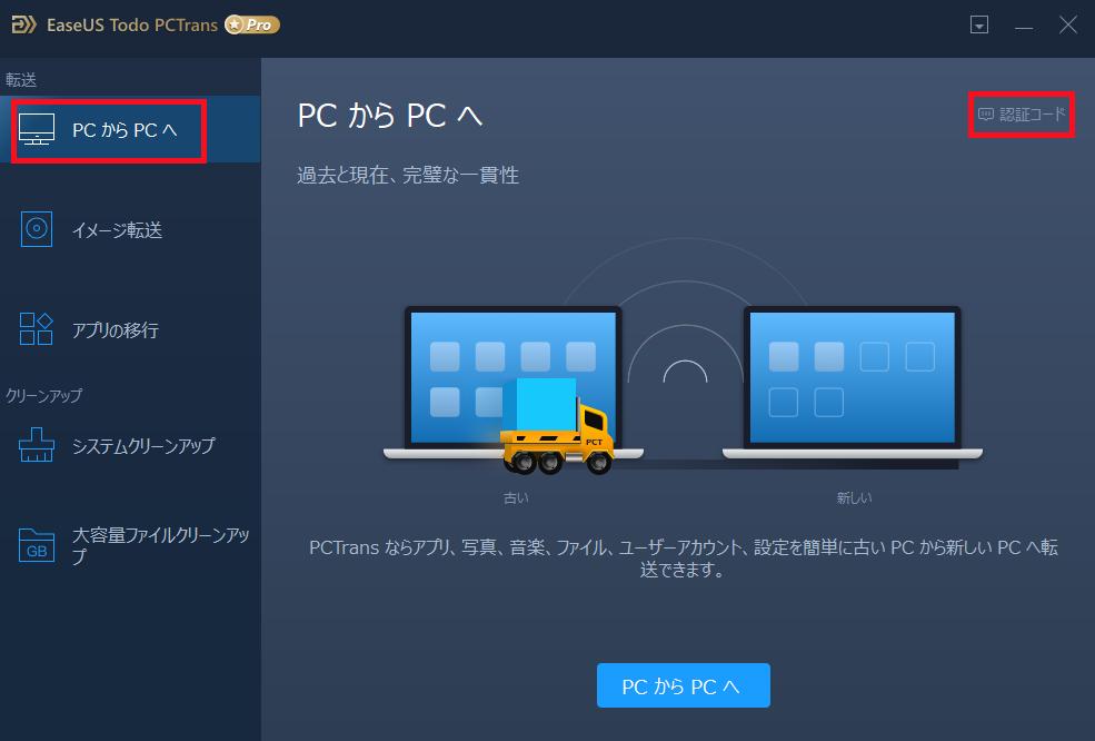 データの移行先の方のPCにあるEaseUS Todo PCTransを起動し、「PCからPCへの」右上の方にある「認証コード」をクリックします。