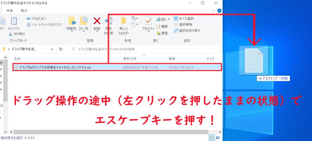 ドラッグ操作の途中(左クリックを押したままの状態)でキーボードのESCキーを押すことでドラッグ操作をキャンセルすることができる