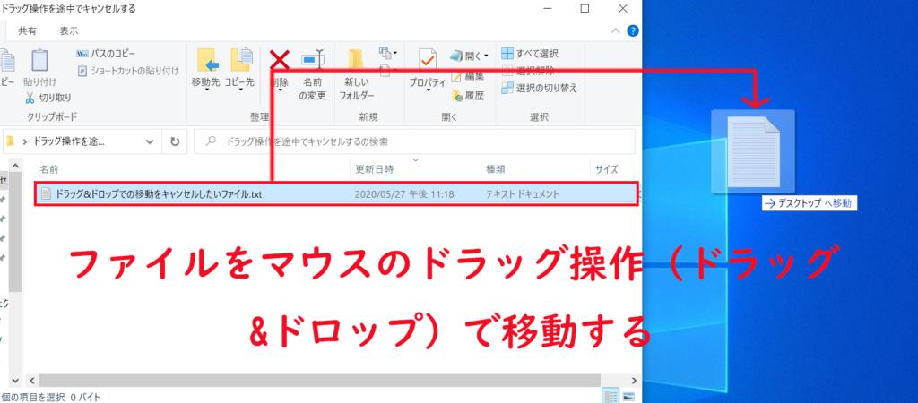 ファイルの移動をする際にはドラッグ操作(ドラッグ&ドロップ)で移動したりする