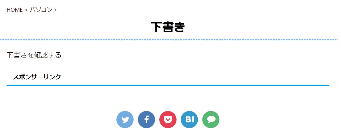 公開前の下書き状態の記事をプレビュー画面で確認できるのはワードプレスの管理画面にログインをしている本人または関係者だけ