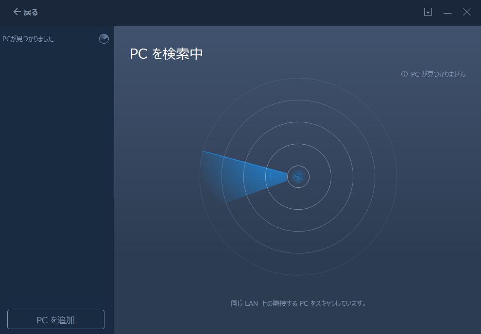 同じLAN上(ローカルIP上)にあるPCを探している状態になるので、検索が終わるまで少し待ちます。