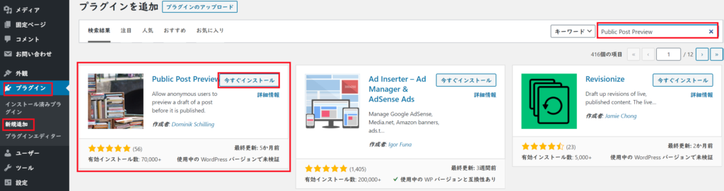検索欄へ「Public Post Preview」と入力し、検索結果へ表示されたPublic Post Previewを「今すぐインストール」からインストールします