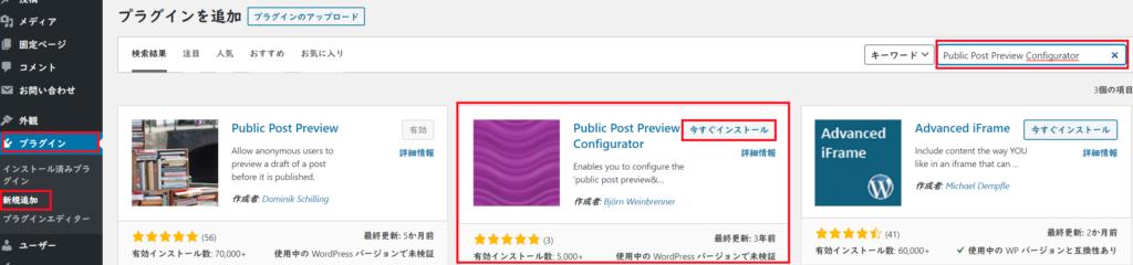 検索欄へ「Public Post Preview Configurator」と入力し、検索結果へ表示されたPublic Post Preview Configuratorを「今すぐインストール」からインストールします