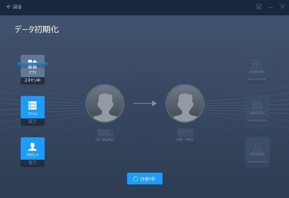 認証コードが認証されるとアカウントやファイル、アプリの分析が始まるので終わるまでしばらく待つ