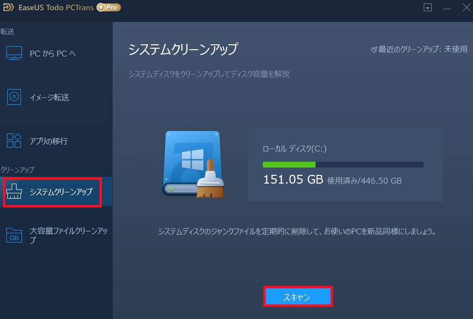 EaseUS Todo PCTransを起動し、その中にある「システムクリーンアップ」をクリックし、そして表示される中にある「スキャン」をクリックします。