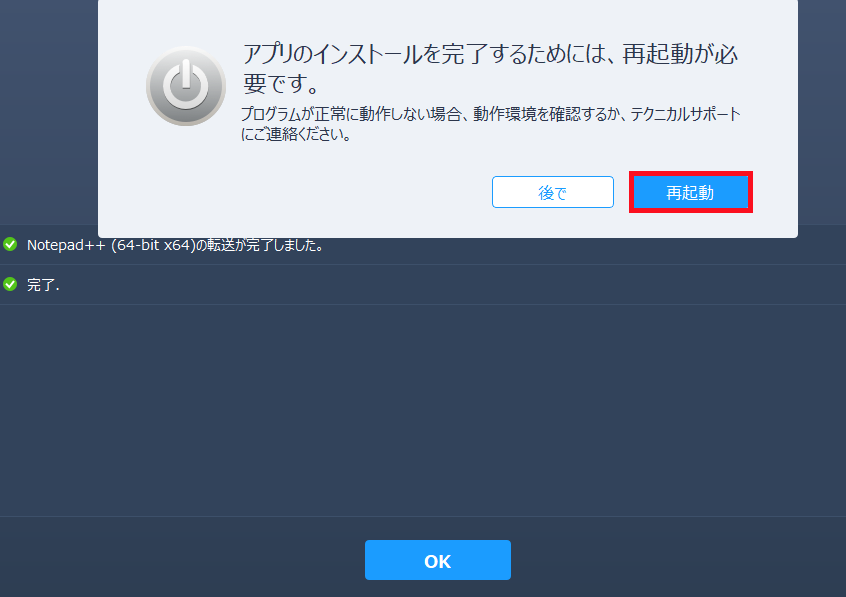 OKをクリックすると再起動を求める画面が表示されるのでPCを再起動する