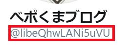 Twitterのアカウントを作成しますと、初めはTwitterのID(@ユーザー名)がいかにも怪しい捨てアカウントのようなものになっている
