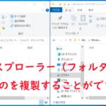 Windows 10で今開いているエクスプローラー(フォルダ)のウィンドウを複製する方法!
