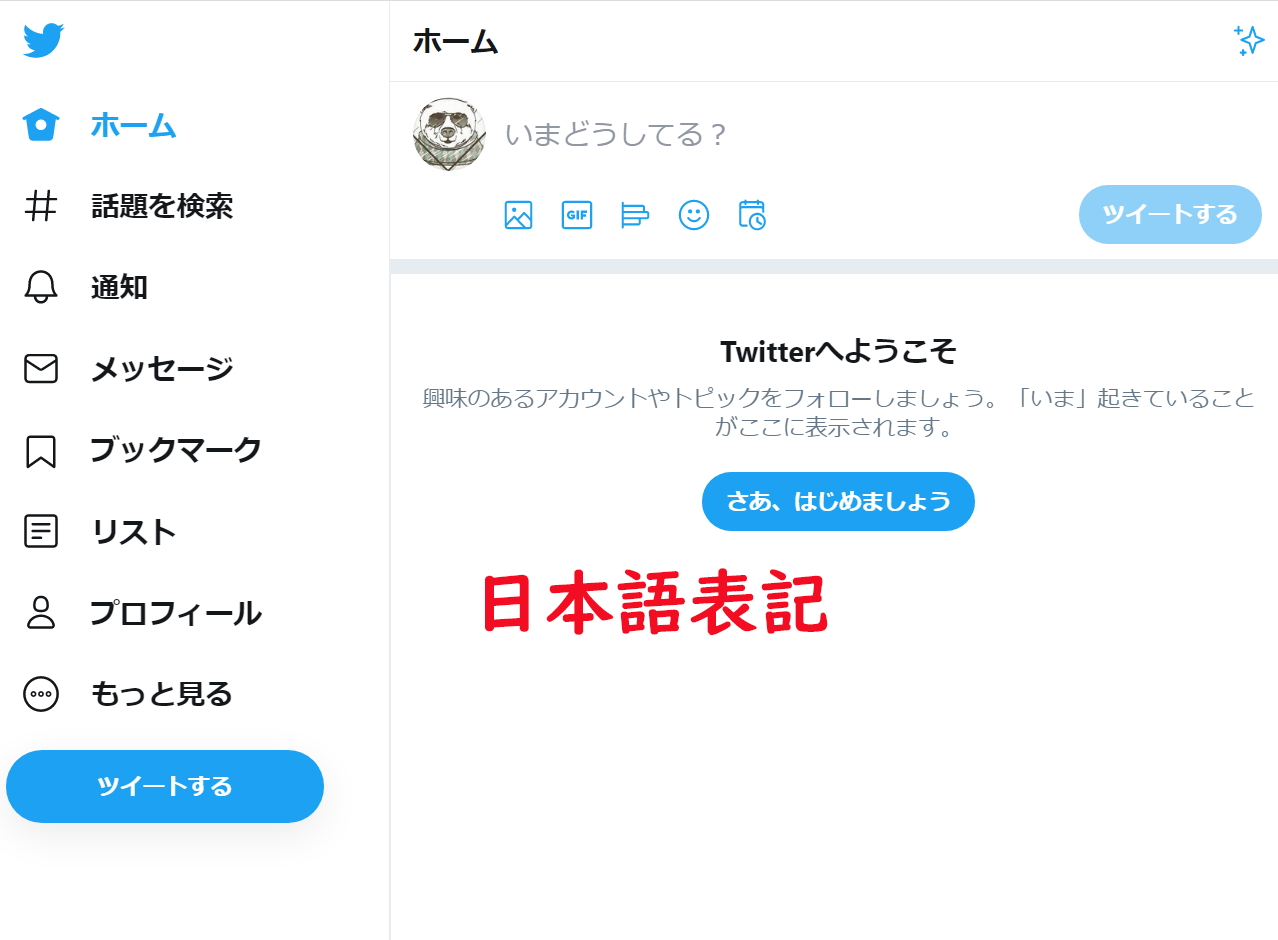 saveをクリックして英語表記から日本語表記になっていれば完了