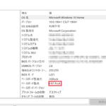 「システム情報」が表示され、その中にある「ベースボード製品」からこのようにマザーボードの型番を確認することができます。