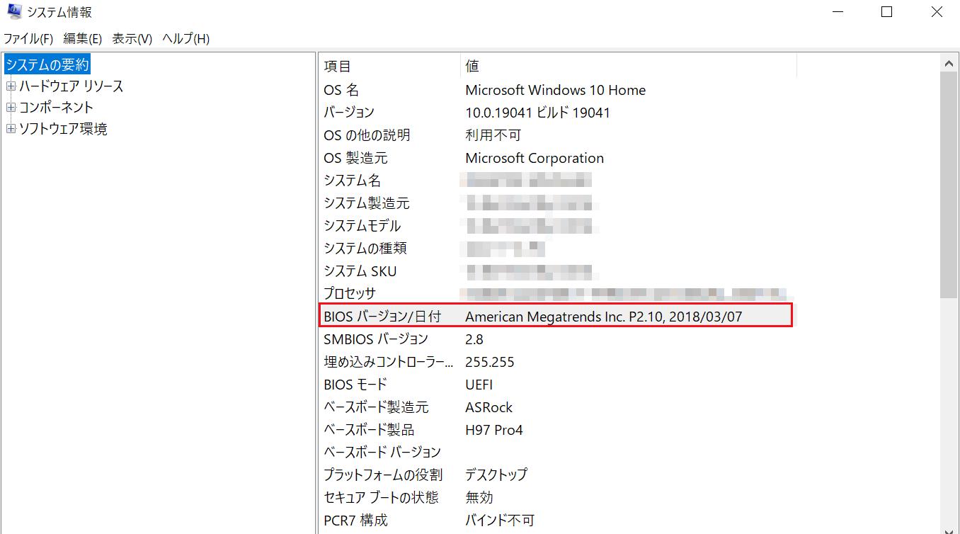 「システム情報」が表示され、その中にある「BIOS バージョン日付」からこのようにマザーボードのBIOSのバージョンを確認することができます。