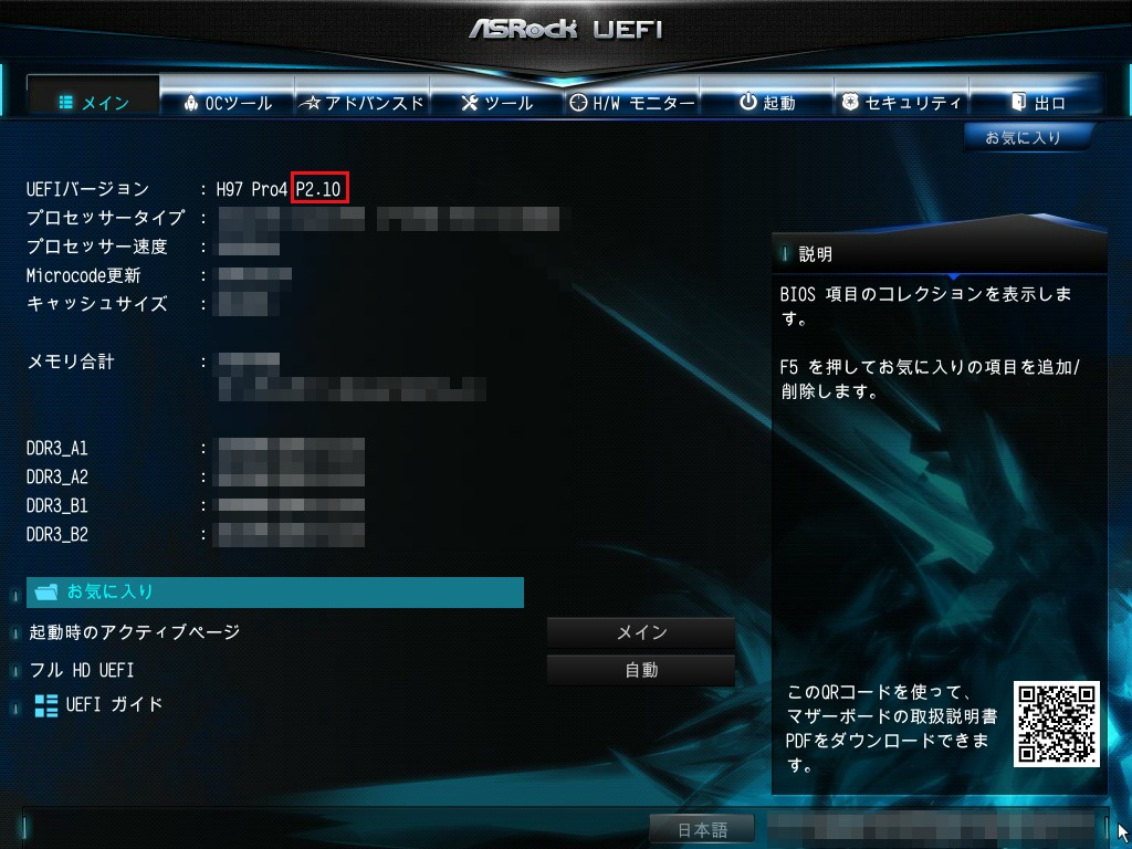 ASRockのマザーボードでは、マザーボードの型番の横にBIOSのバージョンが明記されている